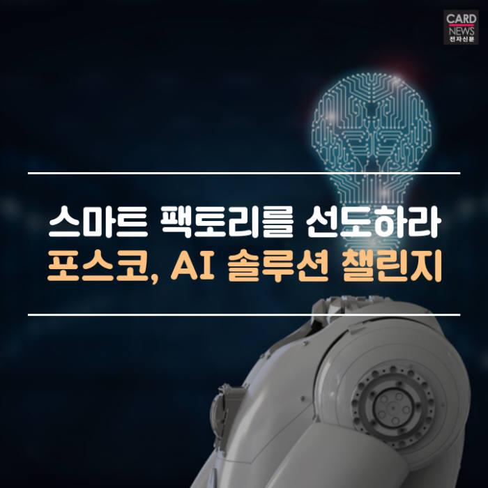 [카드뉴스]'포스코 AI 공모전'에 도전하세요