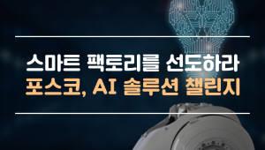 '포스코 AI 공모전'에 도전하세요