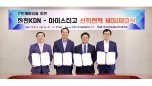 한전KDN, 광주지역 마이스터고와 'IT 인재양성' 협력