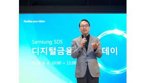 삼성SDS, AI·블록체인 기반 디지털금융플랫폼 출시…금융 사업 본격 드라이브
