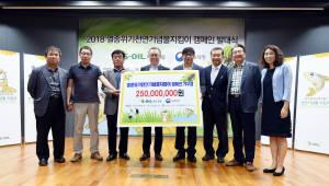 에쓰오일, 천연기념물 보호 단체에 2억5000만원 후원금 전달