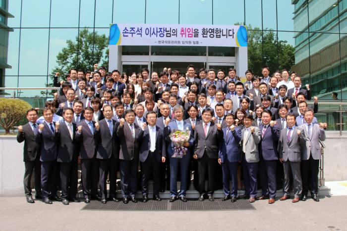 손주석 한국석유관리원 신임 이사장이 취임식 후 임직원들과 기념촬영했다.