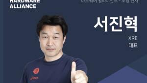 에이팀벤처스, 신생 스타트업 성공 위한 `제 3회 HW얼라이언스' 개최