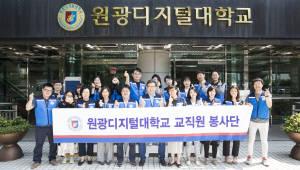 원광디지털대, 교직원 봉사단 발대식…나눔의 정신 실천