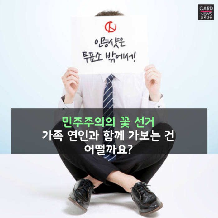 [카드뉴스]6.13 지방선거, 투표하고 놀러 갑시다!