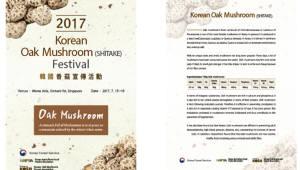 산림청, 대만 타이베이서 '한국산 임산물 종합홍보전' 개최