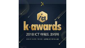 '2018 ICT K-어워드 코리아' 내달 26일 서울 삼정호텔서 개최