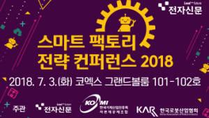 [알림]한국형 스마트팩토리 길을 찾다…내달 3일 코엑스서