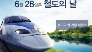 코레일, 6·28 철도의 날 지정 기념 특별이벤트 실시