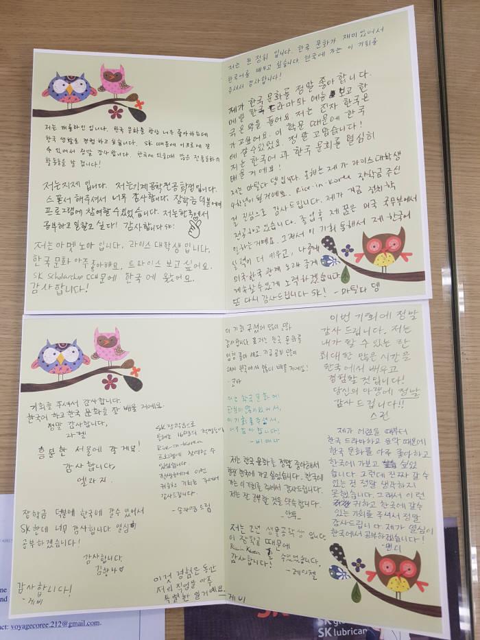 미국 라이스대학 학생들이 SK이노베이션에 전달한 손편지. [자료:SK이노베이션]