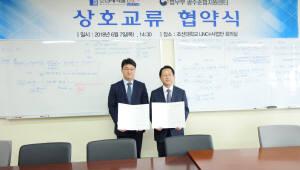 조선대 LINC+사업단-법무부 광주준법지원센터, 상호교류 협약 체결