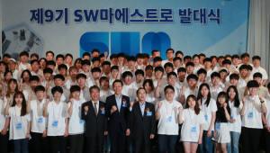 IITP, 2018 SW마에스트로 제9기 발대식 개최
