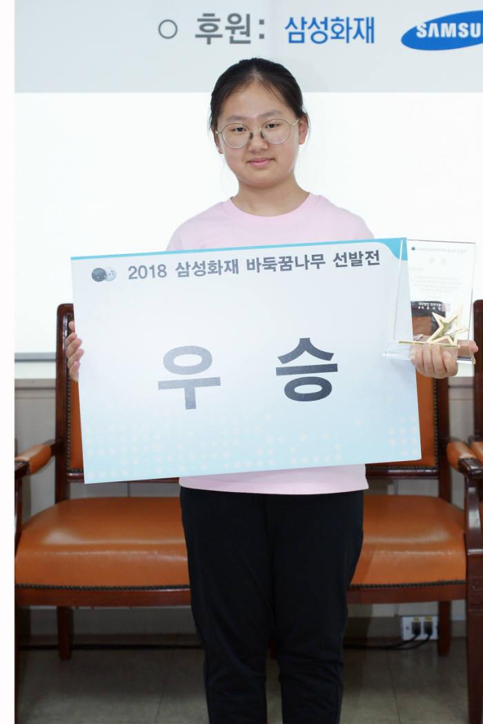 '2018 삼성화재배 바둑꿈나무 선발전' 우승자 김은지양