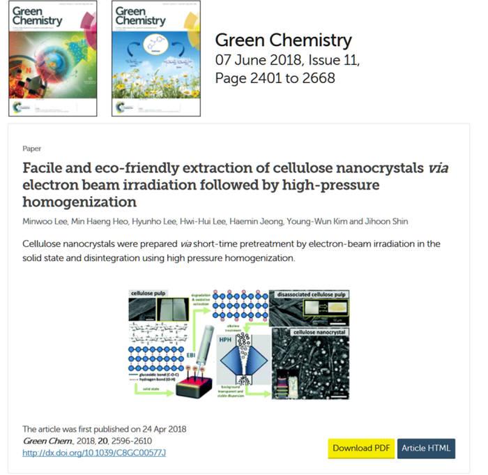 나노셀룰로오스 친환경 고효율 제조기술 관련 논문을 소개한 '그린 케미스트리'의 모습