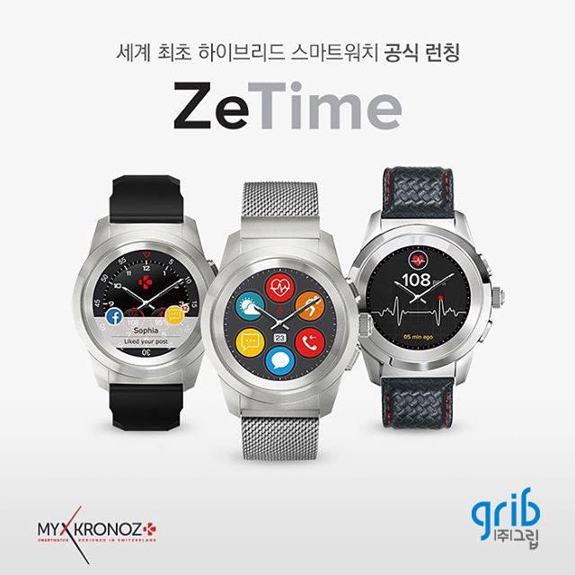 그립, 하이브리드 스마트 시계 `지타임' 출시