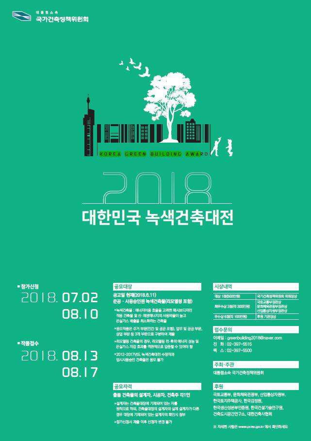 2018 대한민국 녹색건축대전 작품 공모