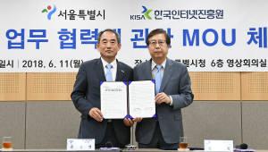 서울시, KISA와 손잡고 올 하반기 '주차위반 과태료' 전자화한다