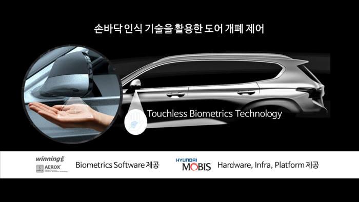 손바닥 인증, 보안에서 차량제어로 확대...현대모비스, 최초 적용 추진
