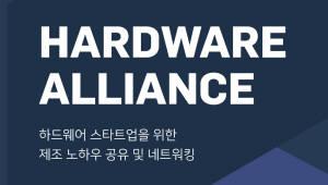 에이팀벤처스, 3회 하드웨어얼라이언스 20일 개최