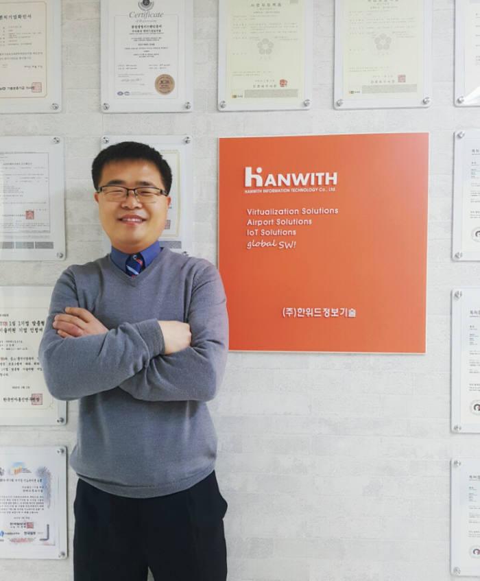김창환 한위드정보기술 대표