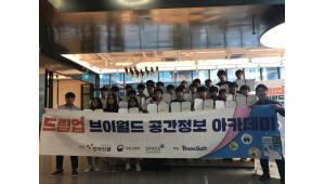 """""""지도앱도 손쉽게 만든다""""...드림업 공간정보 아카데미 성료"""