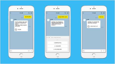 웨저의 인공지능 챗봇 '케어봇' 채팅 이미지.