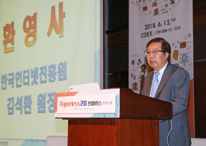 12일(목) 삼성동 코엑스에서 개최된 '페이퍼리스(Paperless) 2.0 컨퍼런스 2018'에서 한국인터넷진흥원 김석환 원장이 환영사를 하고 있다.
