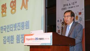 KISA, '페이퍼리스 2.0 콘퍼런스 2018' 개최