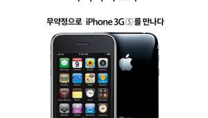 '아이폰3GS' 9년 만에 돌아왔다