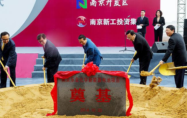 지난 2014년 중국에서 진행된 LG화학 난징 공장 기공식 현장 사진. (사진=LG화학)