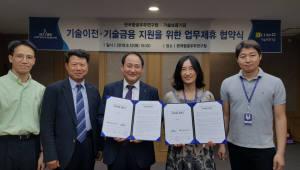 기보, 항우연과 우수 개발 성과 사업화 업무 제휴 협약