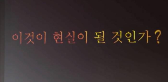 도널드 트럼프 대통령이 김정은 북한 국무위원장을 위해 특별 제작된 영상에는 '이것이 현실이 될 것인가?'라는 메시지가 반복 등장하며, 역사적 결단을 촉구하고 있다. <사진=유튜브 영상 캡쳐>