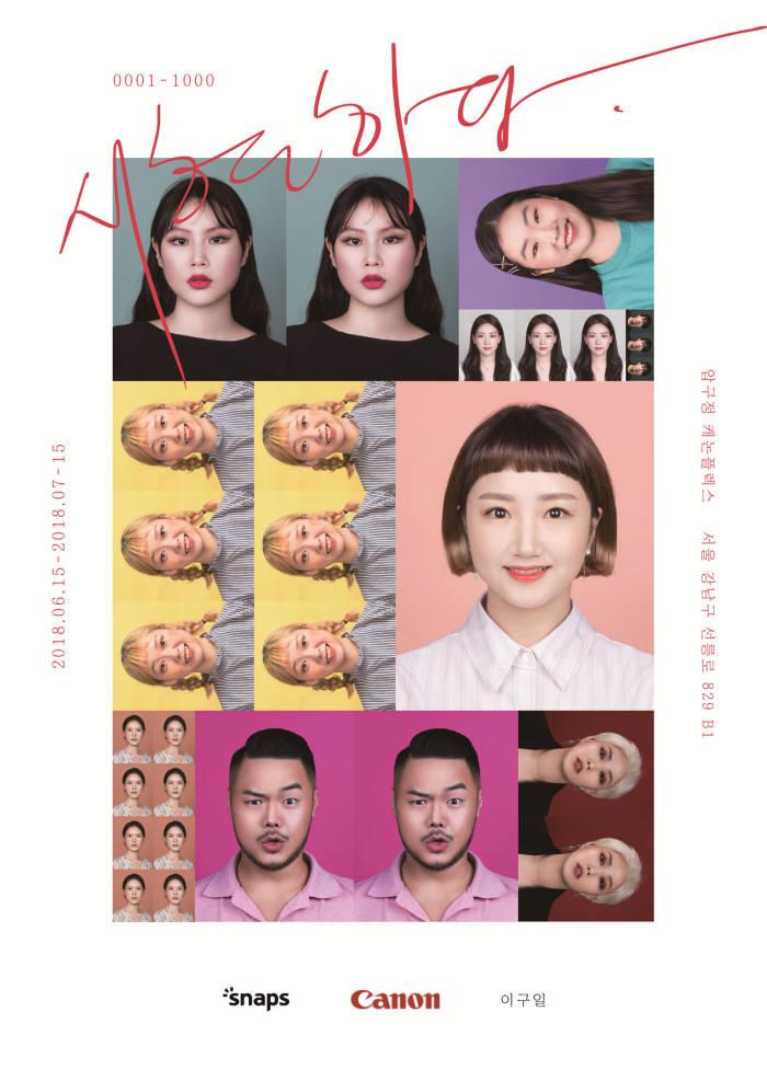 캐논코리아, 15일부터 김시현 작가 '시현하다' 사진전 개최
