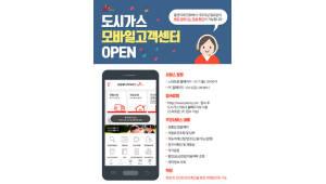 SK E&S, '모바일 고객센터' 오픈...고객 민원서비스 강화