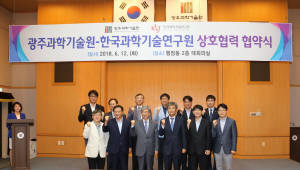 GIST-KIST 전북분원 복합소재기술연구소, 상호협력 MOU 교환