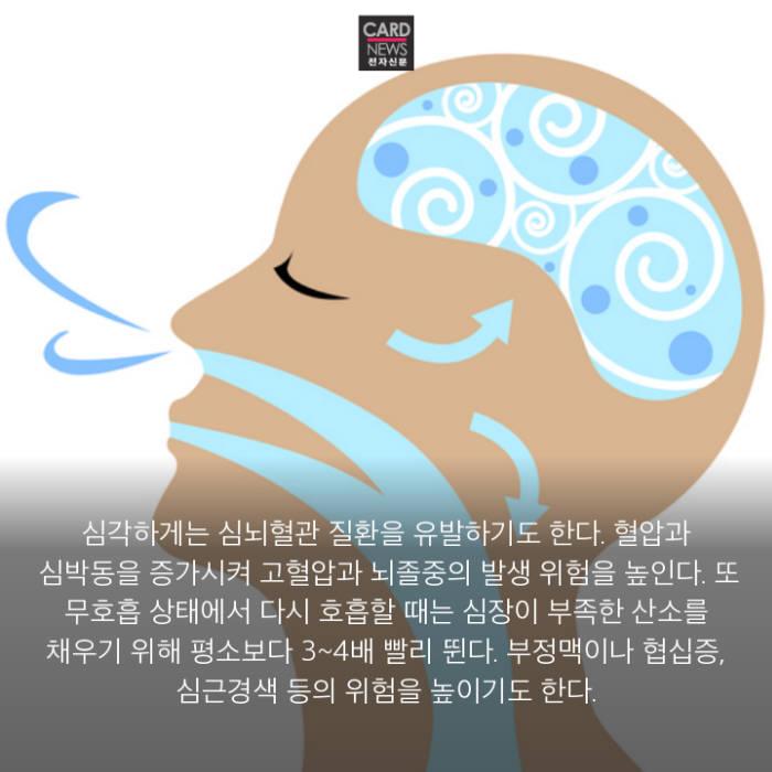 [카드뉴스]코골이가 위험한 이유