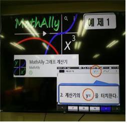 함수 그래프 앱을 수학 수업 시간에 활용한 모습