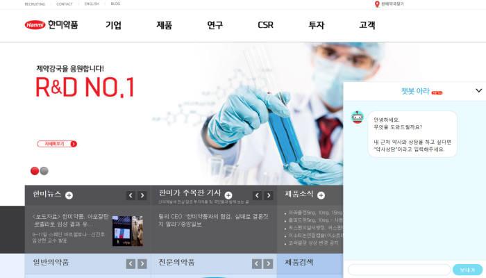 한미약품, 24시간 인공지능 챗봇 등 온라인 서비스 확대