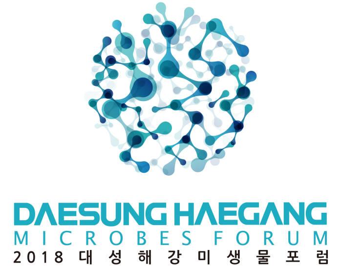 대성해강미생물포럼 로고. [자료:대성그룹]