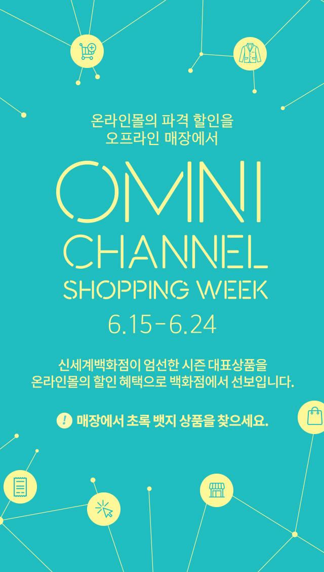 신세계百, 비수기 온라인가 판매 전략…'옴니채널' 행사 진행