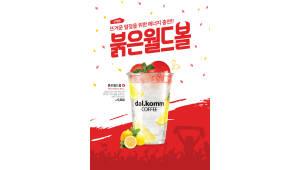 달콤커피, 녹여먹는 깔라만시 음료 '붉은월드볼' 출시