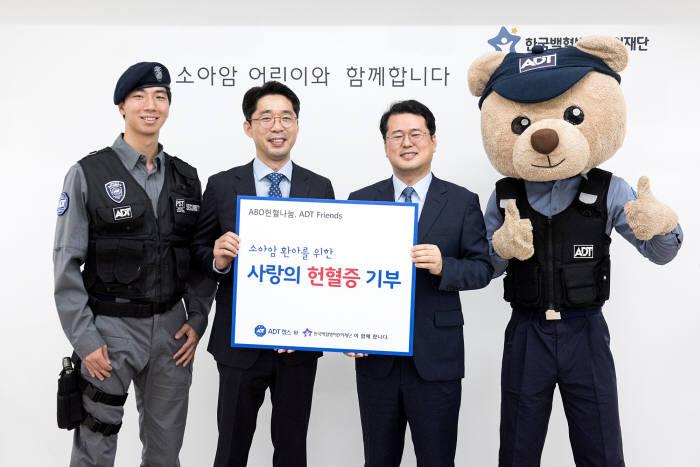 ADT캡스, 소아암 환아 위해 임직원 헌혈증 기증