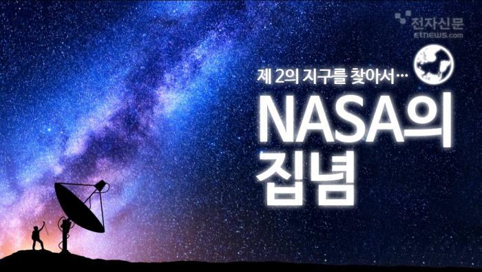 [모션그래픽]'제2의 지구'를 찾아서...NASA의 집념