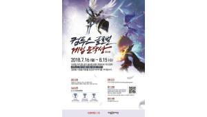 '컴투스 글로벌 게임 문학상 2018' 개최