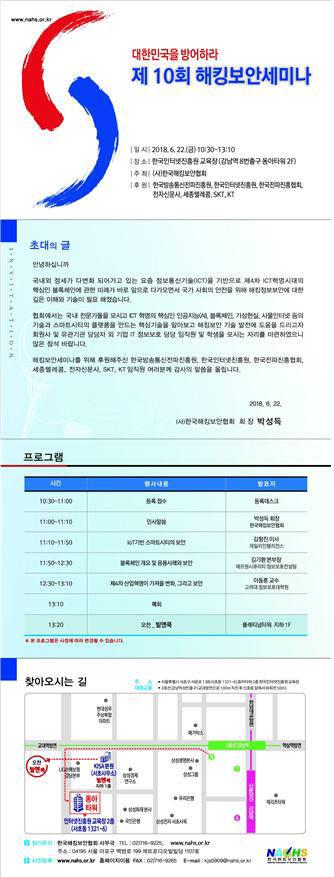 한국해킹보안협회, 22일 해킹보안세미나 개최