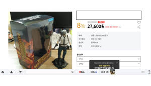 펍지-저작권보호원 '배그' 불법 상품에 칼 댄다