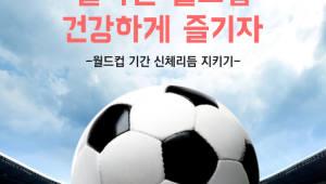 돌아온 월드컵, 건강하게 즐기자