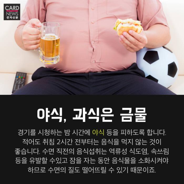 [카드뉴스]돌아온 월드컵, 건강하게 즐기자