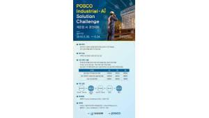 '포스코 AI 경진대회' 참가 접수 마감 임박...20일 포스코센터서 설명회 개최