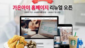 가온아이, 홈페이지 리뉴얼 오픈 `편의· 전문성 강화'